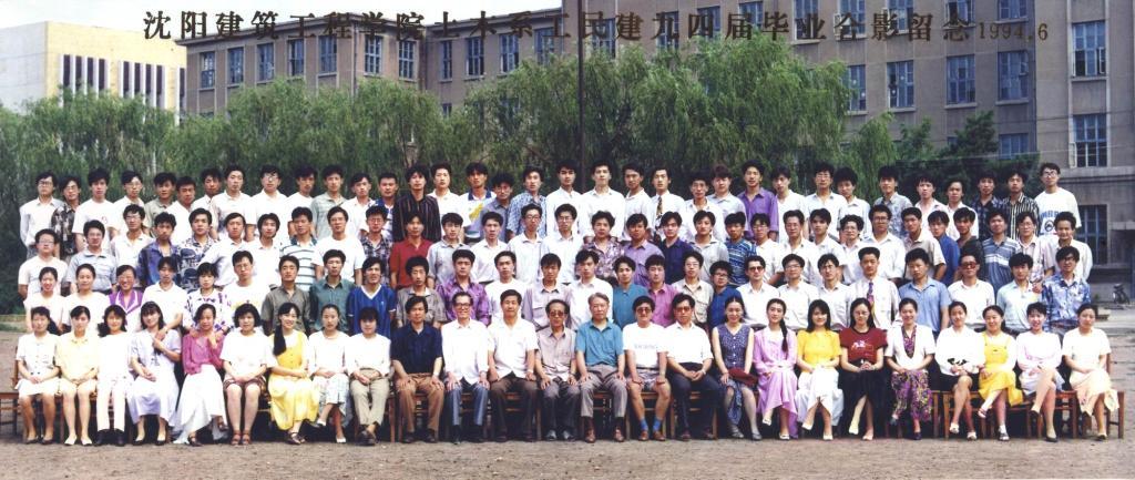 九四届-沈阳建筑大学土木工程学院
